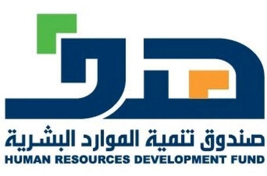 صندوق تنمية الموارد